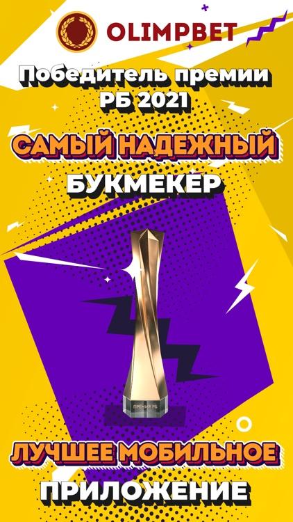 БК Олимп - Ставки на спорт