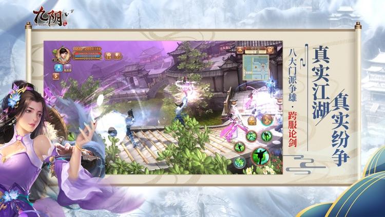 九阴-六周年 真武侠手游 screenshot-3