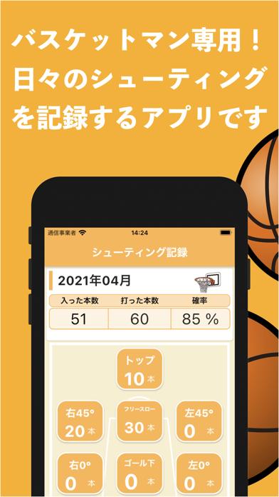 バスケ シューティング記録紹介画像1