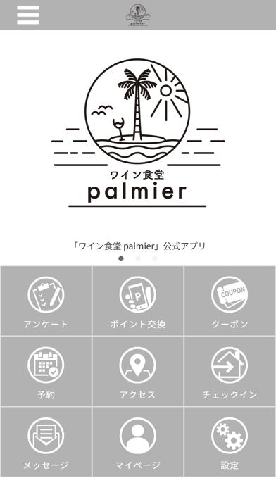 ワイン食堂palmier公式アプリ紹介画像1