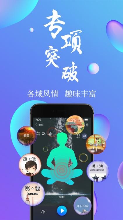 7动-凯格尔性爱健康运动 screenshot-3