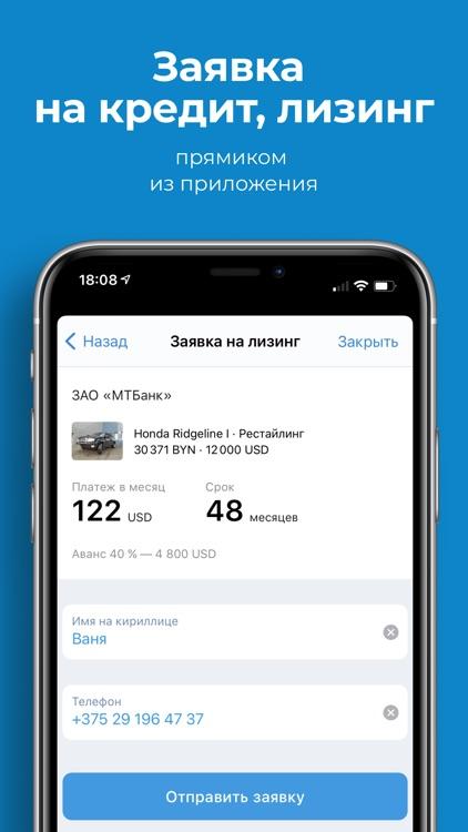 av.by — продажа автомобилей screenshot-4