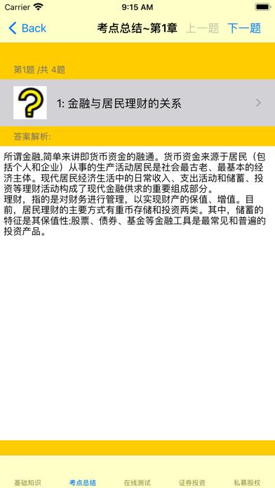 基金从业考试真题 screenshot 7