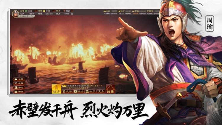 三国志·战略版 screenshot-4