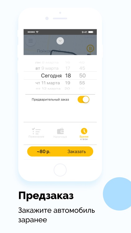 Такси Разгон screenshot-4