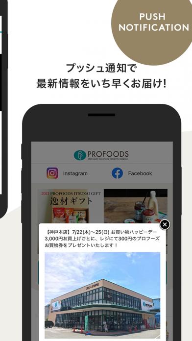 プロフーズ公式アプリ紹介画像5