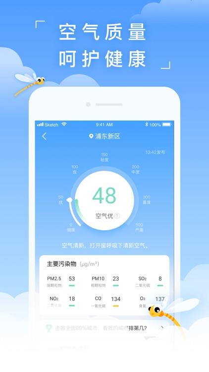 蜻蜓天气预报 screenshot-3