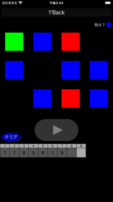 脳トレ7紹介画像3
