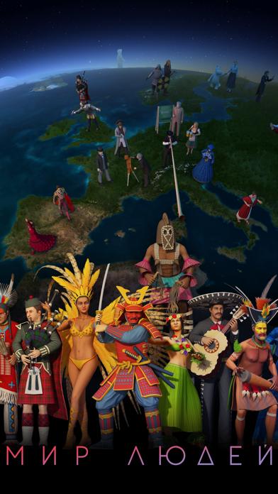 Скриншот №4 к Земля 3D - Атлас мира