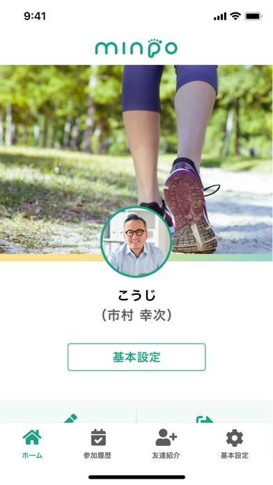 minpo チャリティウォークアプリ紹介画像5
