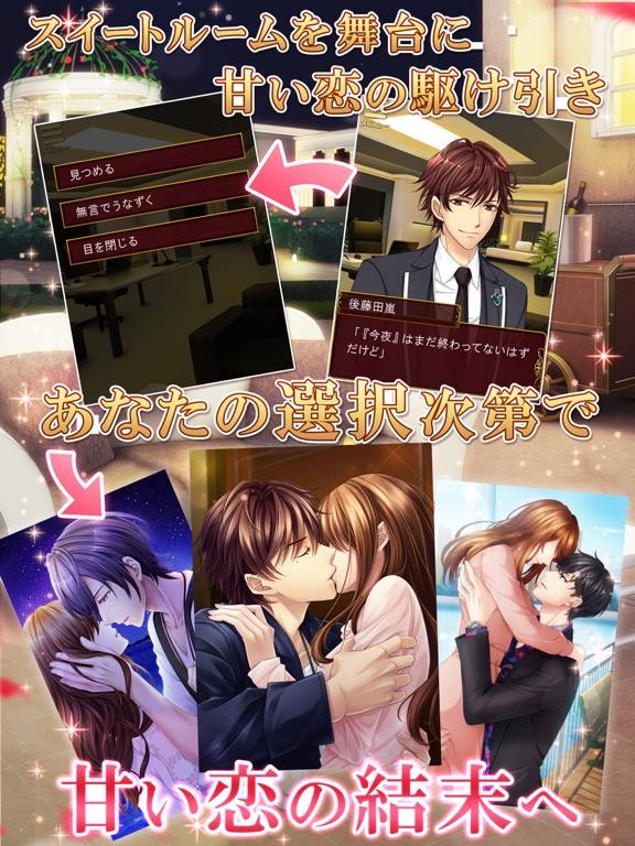 恋愛HOTEL 恋愛ゲーム・乙女ゲーム女性向けのおすすめ画像8