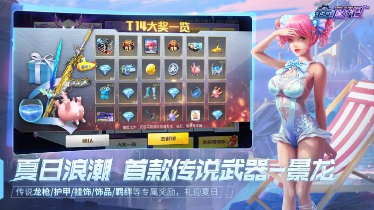 全民枪战2: 王者试炼 screenshot-3
