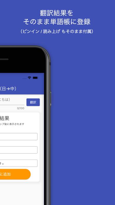 中国語 拼音翻訳単語帳紹介画像4