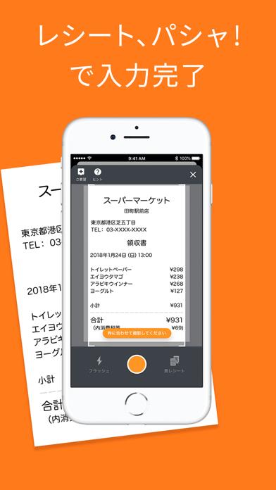 マネーフォワード ME - 人気の家計簿(かけいぼ) ScreenShot2