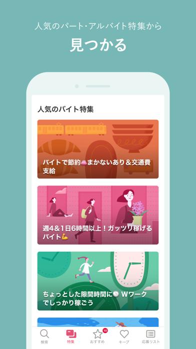 パート・アルバイト・すきまバイトはマッハバイトしゅふ紹介画像4