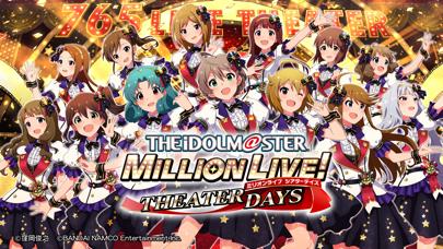 アイドルマスター ミリオンライブ! シアターデイズのおすすめ画像1