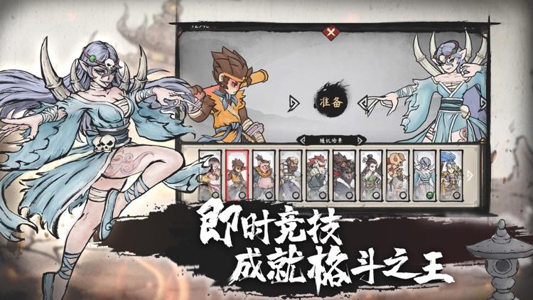 墨斗 - 真·格斗 screenshot-4