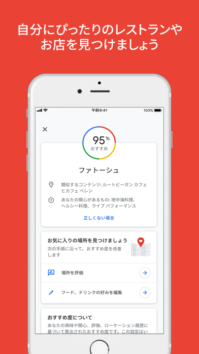 Google マップ -  乗換案内 & グルメ ScreenShot6