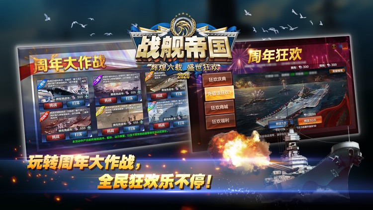 战舰帝国-新春庆典 screenshot-4