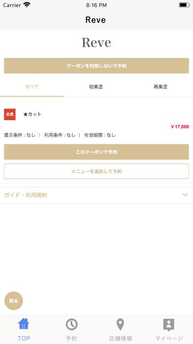 Reve紹介画像2