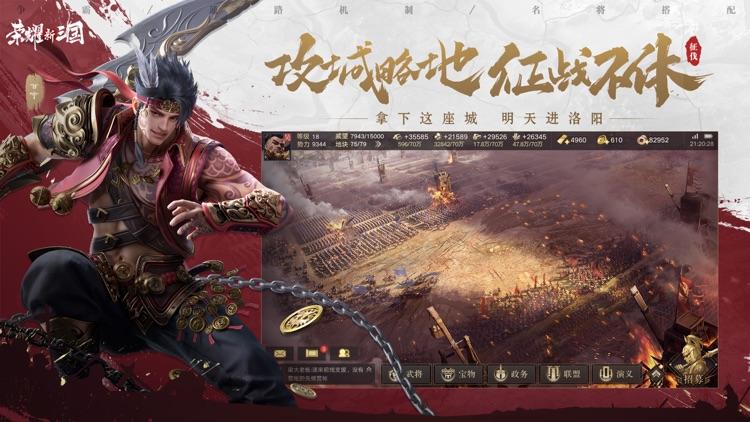 荣耀新三国 screenshot-4