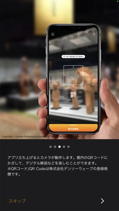 群馬県立歴史博物館ナビ紹介画像3