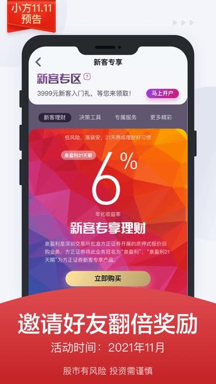 小方-方正证券 screenshot-4