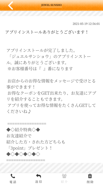 JEWEL SUNSHO紹介画像2