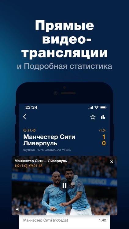 БК Марафон Бет ставки на спорт screenshot-3
