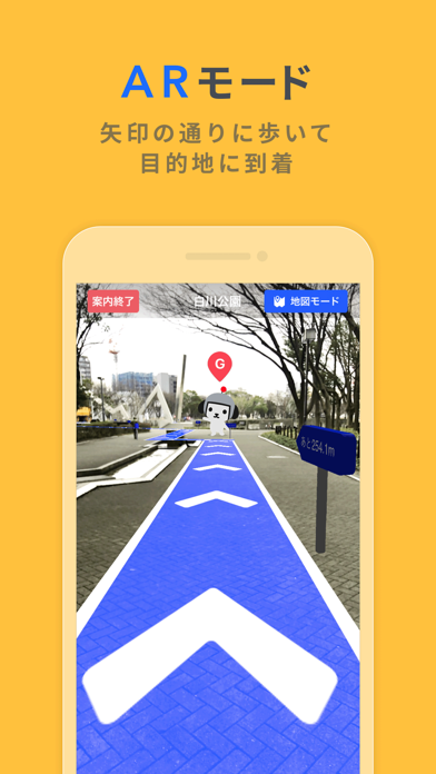 Yahoo! MAP-ヤフーマップ ScreenShot9