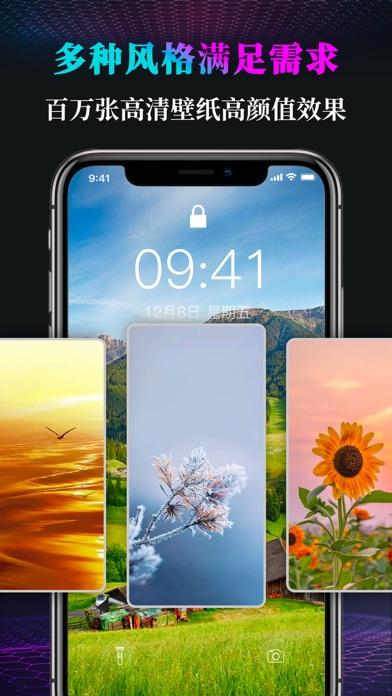 小调壁纸 -一键设手机来电秀壁纸 screenshot 5