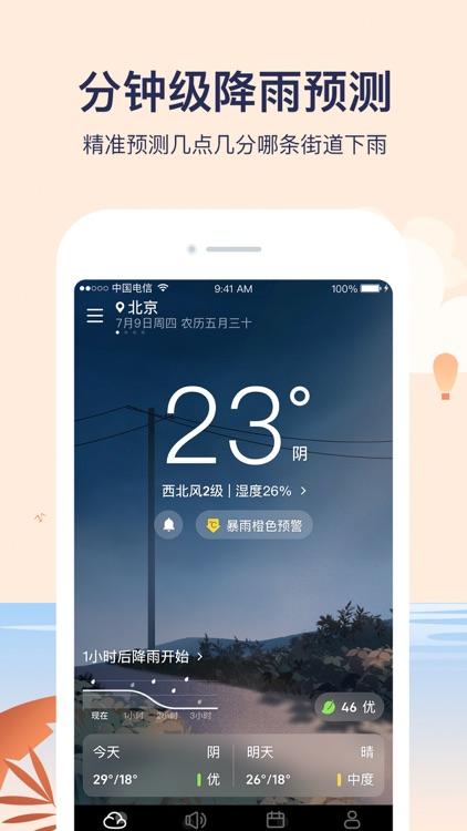 天气预报-精准15日天气预报 screenshot-0