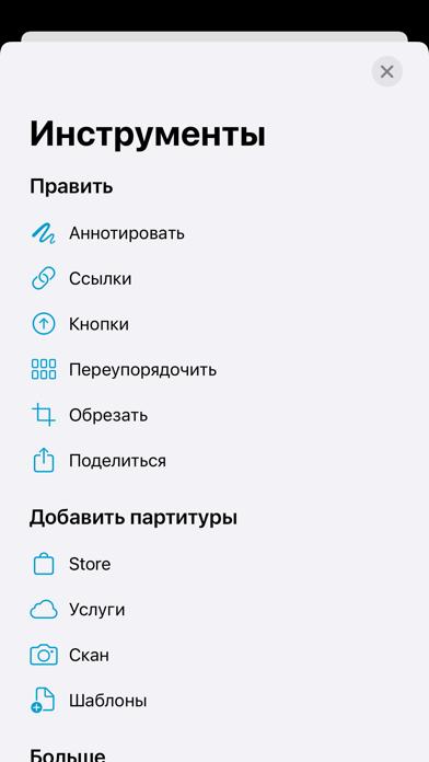 Скриншот №9 к forScore