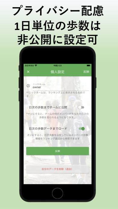 チーム・ウォーク紹介画像3
