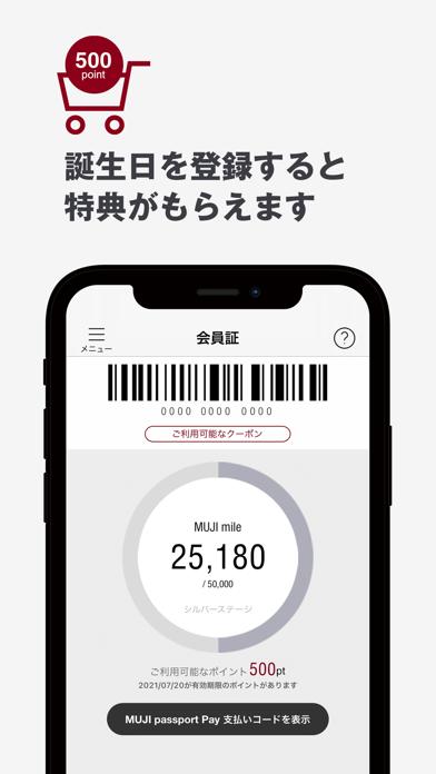 MUJI passport ScreenShot4