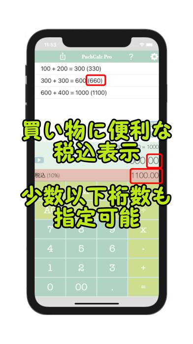 PuchCalc プチ電卓:おしゃれ、シンプル、消費税 履歴紹介画像2