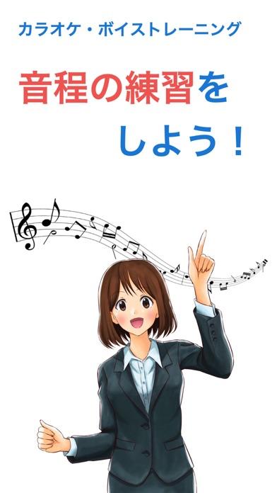 うたカラ - カラオケやボイストレーニングの発声練習用アプリ紹介画像1