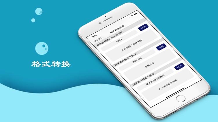 汉语繁简助手