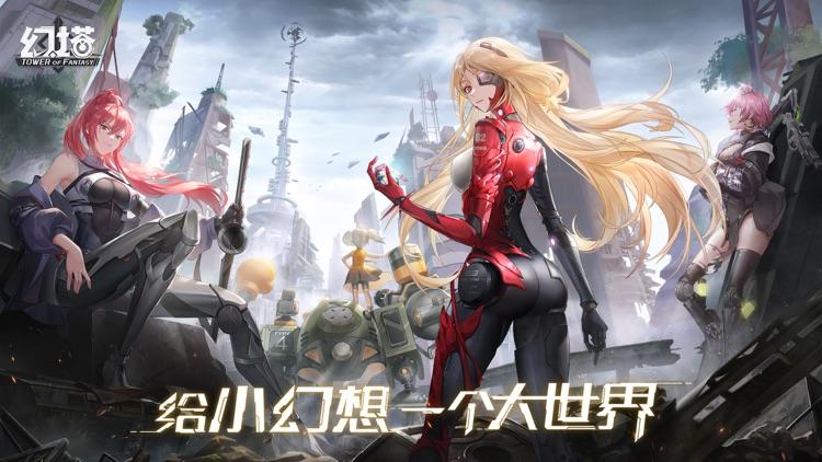 幻塔 screenshot-0