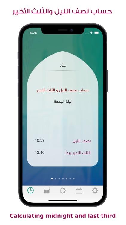 مؤذني • Prayer Times and Qibla screenshot-5