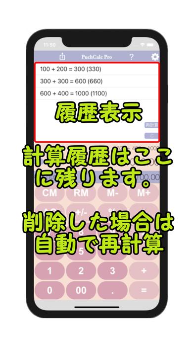 PuchCalc プチ電卓:おしゃれ、シンプル、消費税 履歴紹介画像3