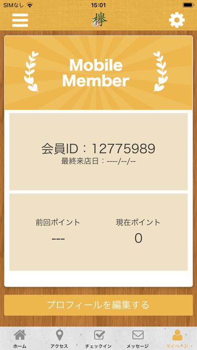 欅 Officialアプリ紹介画像3