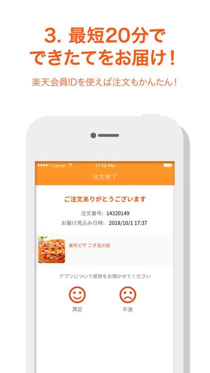 楽天ぐるなびデリバリー 出前・宅配注文アプリ screenshot-4