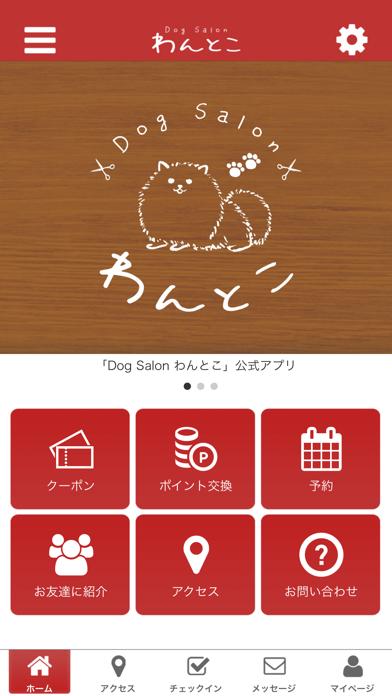 DogSalonわんとこ Officialアプリ紹介画像1