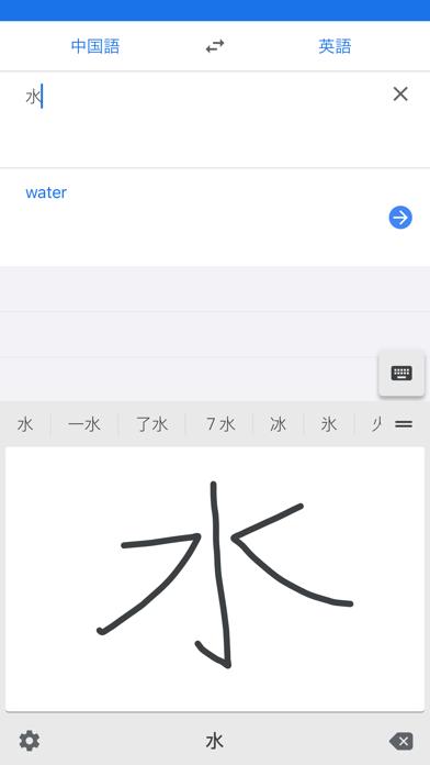 Google 翻訳 ScreenShot4