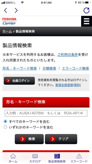 東芝キヤリア 空調サポート紹介画像4