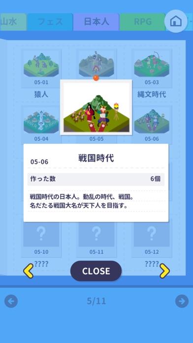 発展マニア紹介画像3