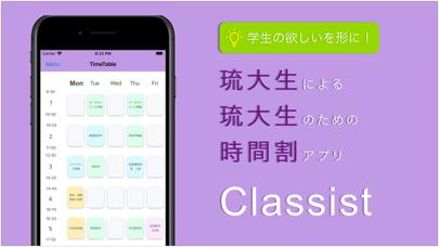 Classist   琉大生による琉大生のための時間割アプリ紹介画像1