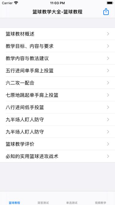篮球教学大全 screenshot 3