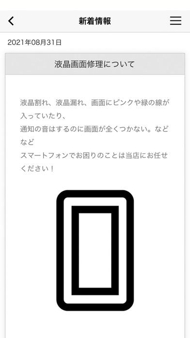 スマホ修理紹介画像3